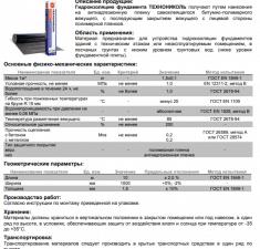 Тех.лист гидроизоляции